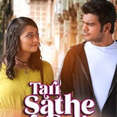 Tari Sathe